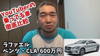 有名YouTuberが乗ってる車の金額調べてみた! thumbnail