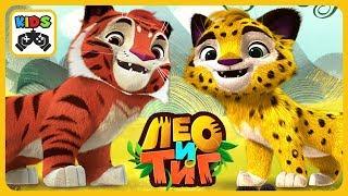 Лео и Тиг от Интерактивный Мульт * Приключения в Сказочной Тайге * Мультик игра для детей