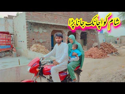 Sham Ko Achanak Jana Pad 🤒  Pak village family vlogs