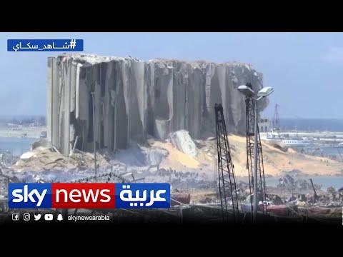 قائد سفينة الموت يحكي تفاصيل جديدة عن انفجار بيروت  - نشر قبل 5 ساعة