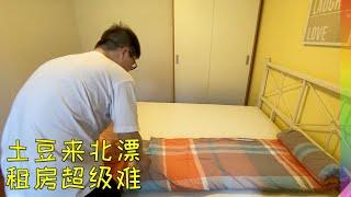 我先生来北漂啦,看看他租的房,奇葩规定40岁以上不能住【北同】