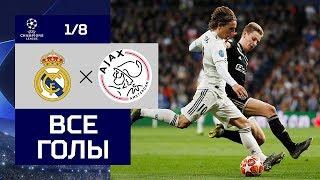 05.03.2019 Реал - Аякс - 1:4. Все голы матча 1/8 ф...