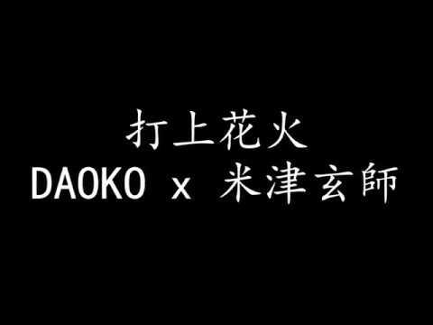 打上花火 DAOKO X 米津玄師 – 春茶 & 伊礼亮 翻唱 [日文/羅马/中文]