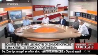 Η  ΝΔ υπέρ της Ελληνικός Χρυσός και κατά των περιβαλλοντικών επιπτώσεων