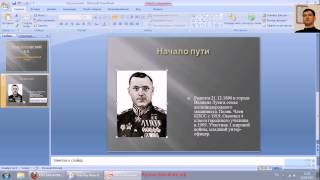 анимационные эффекты при создании презентации  в Microsoft Office PowerPoint 2007