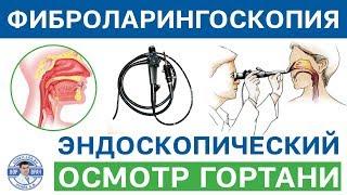 Фиброскопия гортань(, 2015-03-26T09:05:01.000Z)