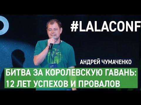 Андрей Чумаченко на LalaConf 2019 - Битва за Королевскую гавань: 12 лет успехов и провалов