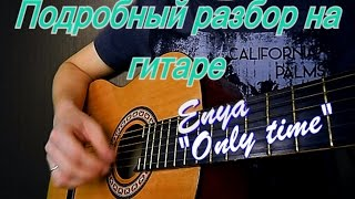 """Подробный разбор на гитаре - Enya """"Only Time"""""""