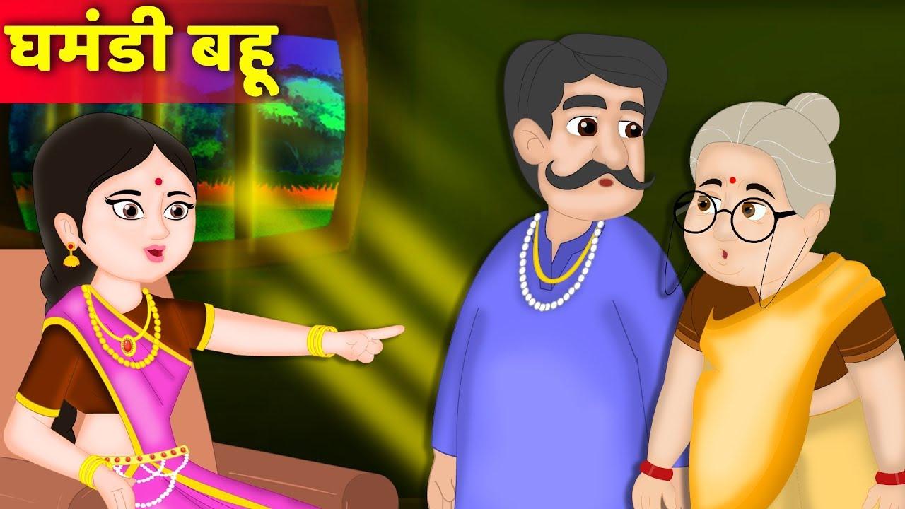 घमंडी बहू की कहानी | Ghamandi Bahu ki Kahani | Hindi Kahaniya for Kids |  Moral Stories for Kids