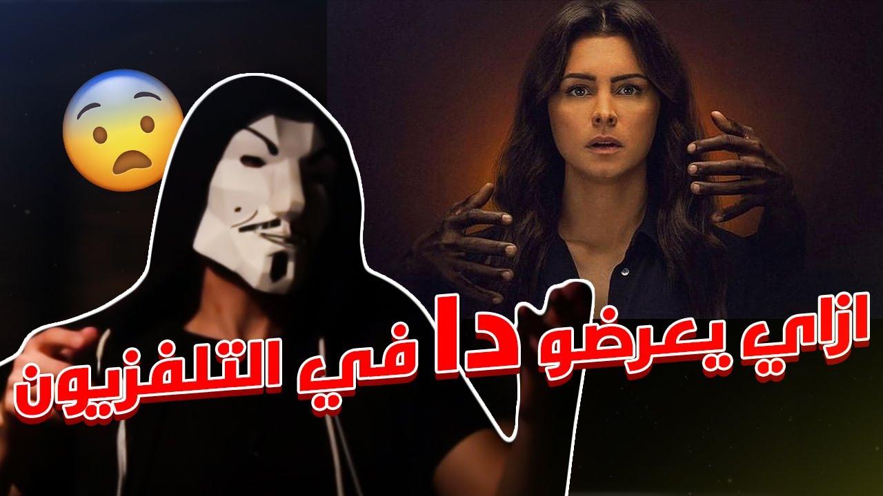 تحليل مسلسل جمال الحريم -المكتوب - نور و دينا فؤاد - مسلسل مصري مختلف