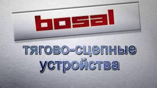 Фаркопы BOSAL  Презентация Босал Автофлекс - ZERTZ RU