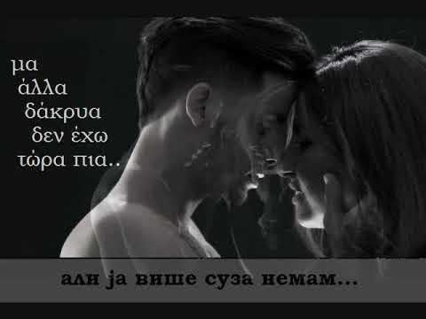 Paparizou - An