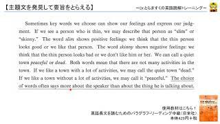 英文読解講座(入門編):主題文を発見して要旨をとらえる3【演習3】