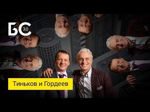 Бизнес-секреты 3.0: Сергей Гордеев, президент группы компаний ПИК
