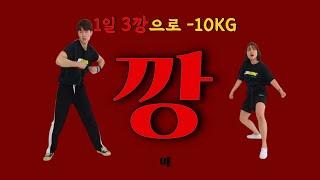 2주에 10kg 빠지는 춤  비 - 깡  결국 나왔다!…