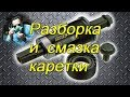 Разборка и смазка картриджа каретки велосипеда (Disassembly and lubrication of the bicycle carriage)