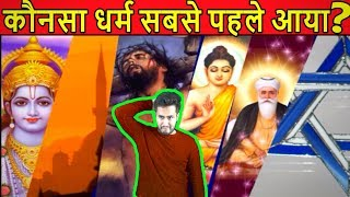 सबसे पहले कौनसा धर्म आया? History & Science of Human Evolution & Birth of Religion - Ep. 2