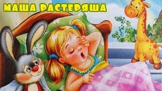 Сказка для девочек Маша растеряша (Л. Воронкова)