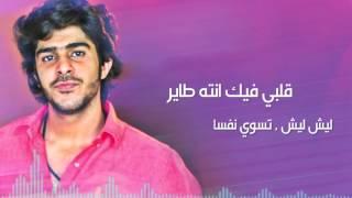 عبدالسلام محمد - شصاير (حصرياً) | 2015