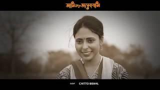 AMI VALO NEY  || AAMI TOKE VALOBASHI || TOJO || JOYITA || New Bengali Movie 2018