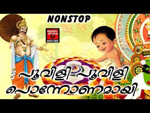 പൂവിളി പൂവിളി പൊന്നോണമായി # Malayalam Onam Songs # Onam Special Songs # Malayalam Onapattukal 2017