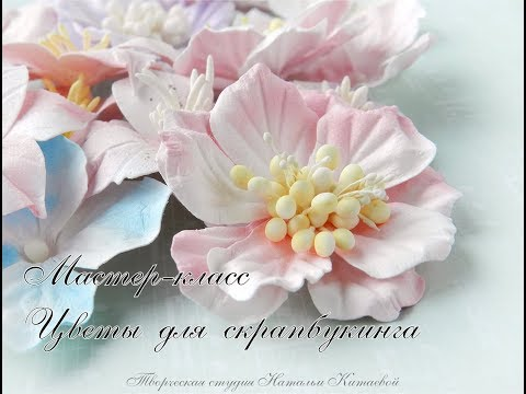 Мастер-класс цветы для скрапбукинга