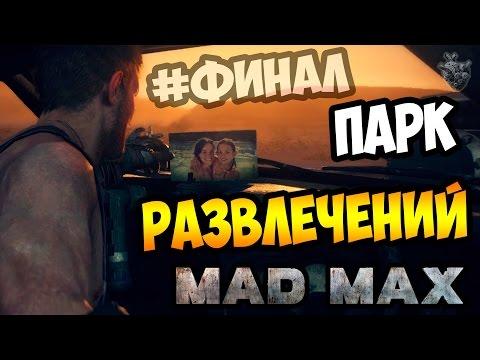 Прохождение MAD MAX | Безумный Макс ► КОНЕЦ ИГРЫ | Полное прохождение игры #50 [1080p 60 FPS]