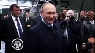 """В.В.Путин - """"Ты чо такой серьезный ?"""" (Вечерний Ургант)"""