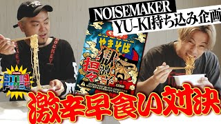 【JMS pre. STAY FREE】NOISEMAKER YU-KIによる持ち込み企画!激辛早食い対決!のはずだったのだが、、!?【NOISEMAKER】