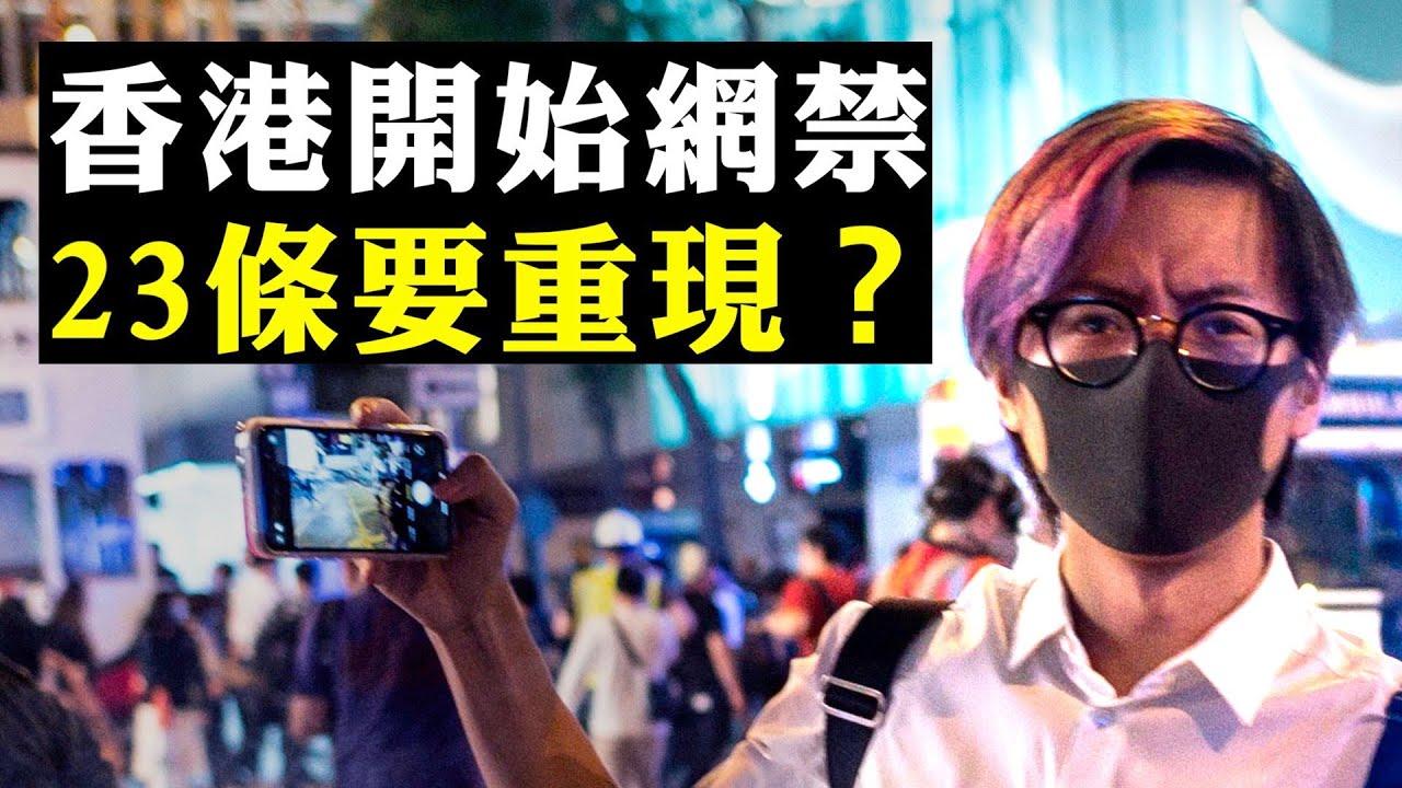 """違法!香港高院下令連登和Telegram上禁談""""暴力"""";四中全會 ..."""