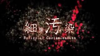 Hatsune Miku - Bacterial Contamination - 3DPV [Off vocal with lyrics]