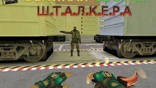 ВЕЛИКА ЗБІРКА Ш. Т. А. Л. К. Е. Н. А. Counter-Strike 1.6 HD GO 2017
