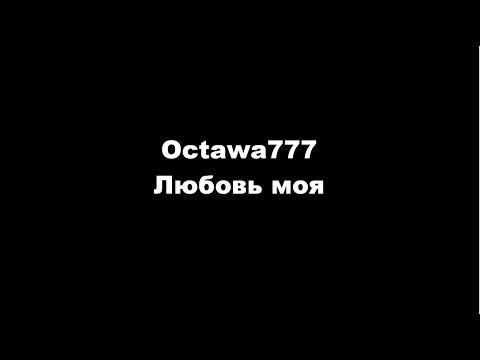 Octawa777 - Любовь моя