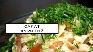 Салат «Куриный» вкусный рецепт из куриной грудки