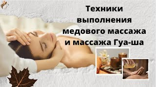 Замыкания спины Артроз Медовый массаж и массаж Гуа ша от Андрея Дуйко