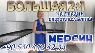 Недвижимость в Турции от застройщика Мерсин 2020 Кватирвы в Мерсине