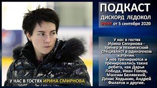 У нас в гостях Ирина Смирнова тренер и технический специалист в одиночном катании