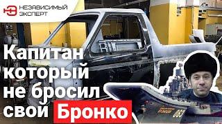 КАПИТАН НЕ БРОСИЛ СВОЙ ФОРД!