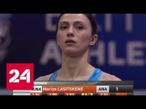 Прыгунья Мария Ласицкене выиграла 40-й старт подряд - Россия 24