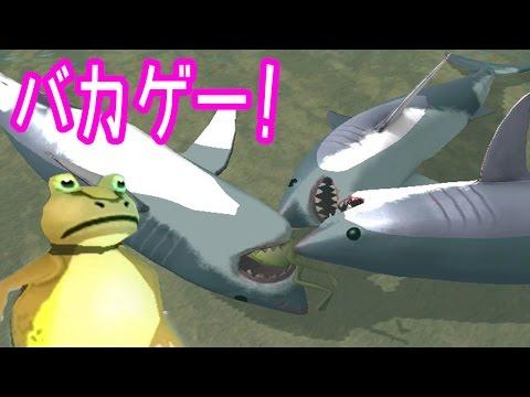 ど根性ガエル、サメの餌になる - バカゲー Amazing Frog 実況プレイ