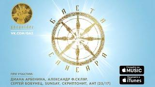 Download Баста - Сансара (при уч. Д.Арбенина, A.Ф.Скляр, С.Бобунец, SunSay, Ант (25/17) и Скриптонит) Mp3 and Videos