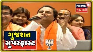 ગુજરાત સુપરફાસ્ટ   GUJARAT SUPER FAST 22-08-2019