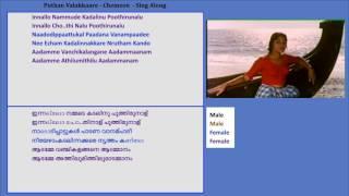 Puthan Valakkare - Sing Along - Chemmeene 1965