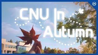 가을학교 풍경 스케치