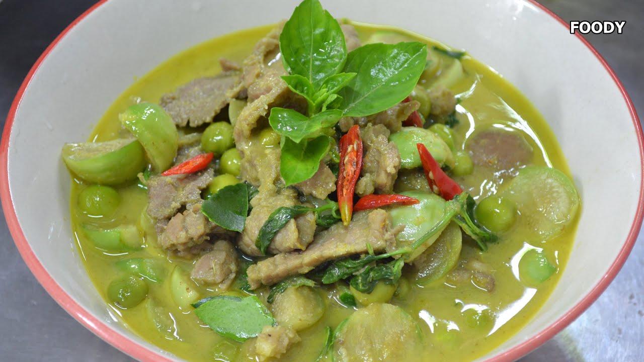 วิธีทำแกงเขียวหวานเนื้อให้อร่อย ทำกินเองง่ายๆที่บ้าน  l ติดครัว l Thai Green Curry