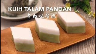 Kuih Talam Pandan 青白双层糕