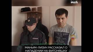 Маньяк лизун рассказал о нападении на фитоняшку в Москве