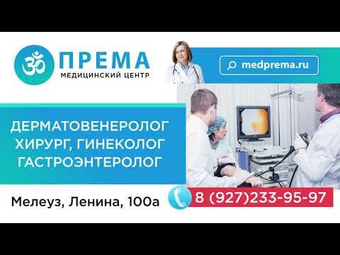 Медицинский центр Према г.Мелеуз