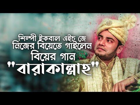 Wedding Song BARAKALLAH at Iqbal's...