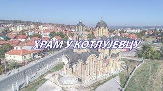 Zaječar - Hram u Kotlujevcu - Drone Video